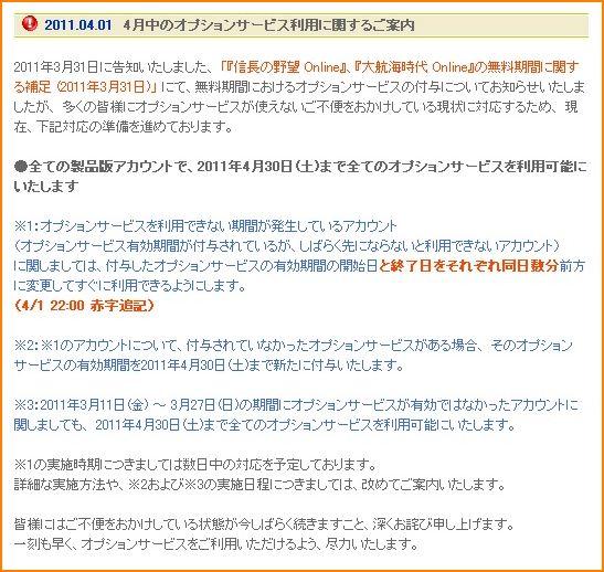 2011-04-04_23-55-52-001.jpg