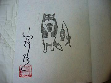 富士丸本2