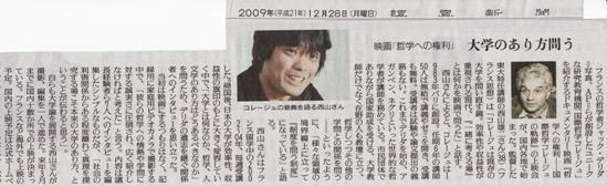 20091228 Yomiouri s