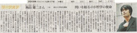 asahi20091217.jpg