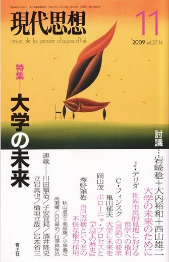 gendaishiso.jpg