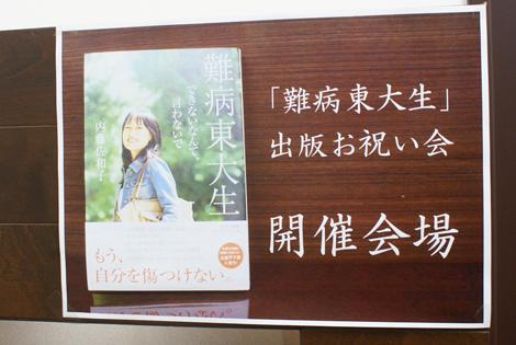 「難病東大生」出版記念会