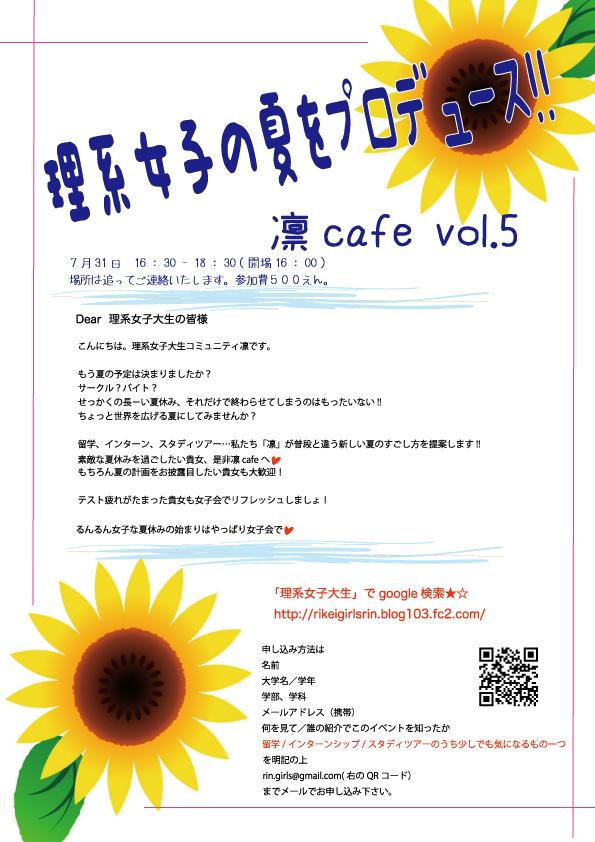 rincafe5new.jpg