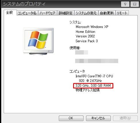 OC3.2GHz SYSTEM