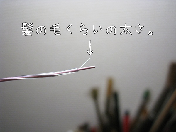 wire002.jpg