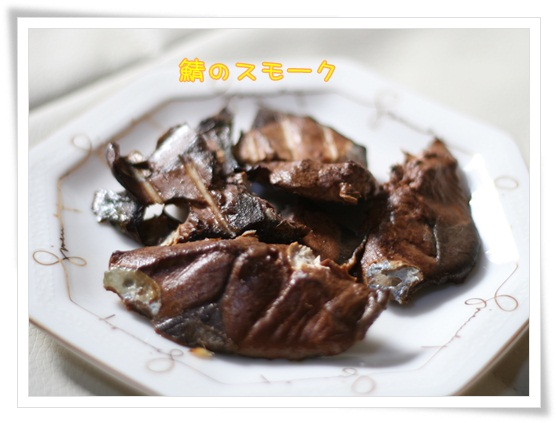 鯖のスモーク