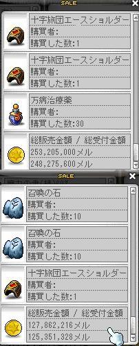 2011y03m30d_144620573.jpg
