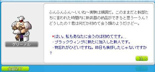 Maple110215_223818.jpg