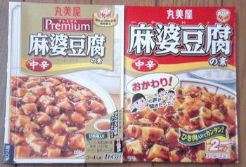 麻婆豆腐の素2個セット
