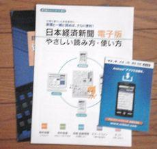 日本経済新聞 電子版冊子3冊