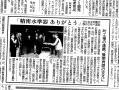 20110530日刊工業新聞