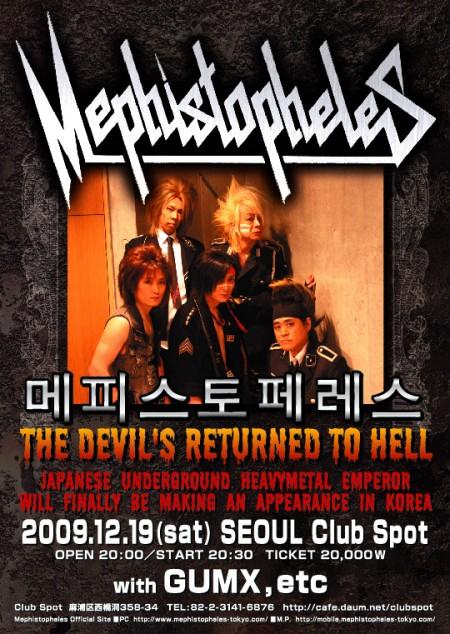 1219mephistopheleskorea.jpg