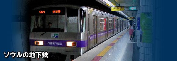 img地下鉄