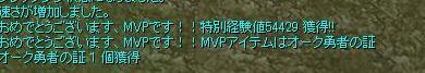 MVP・ss2