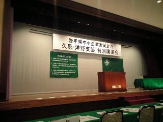 岩手県企業家同友会