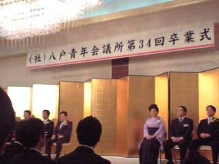 八戸青年会議所卒業式