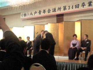八戸青年会議所卒業式その2
