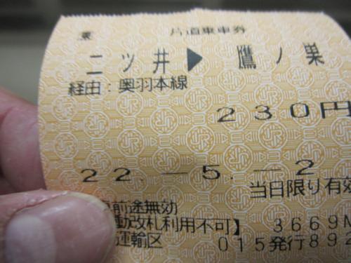 これ切符なんです。