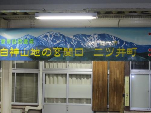 白神山地の玄関口