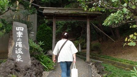 四季の湯温泉入口