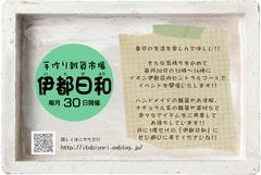 itobiyori.jpg