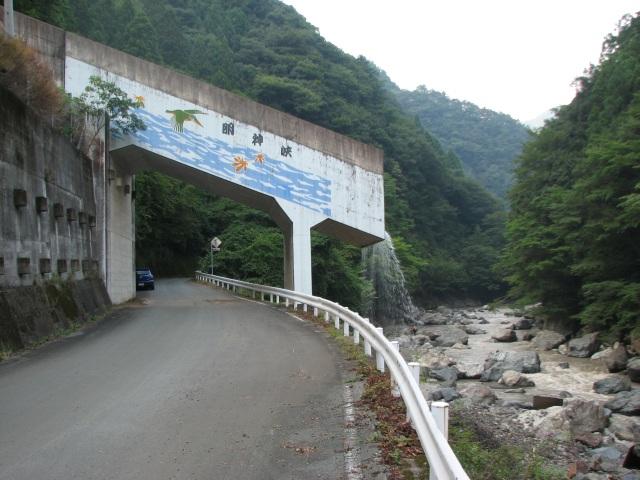 Route × Route 【険道】静岡県道...