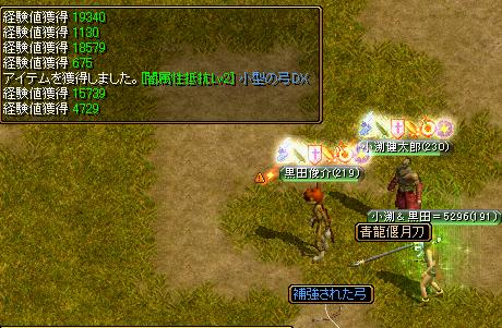 RedStone 09.09.23[02]JPG