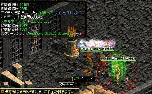 RedStone 09.09.29[01]JPG