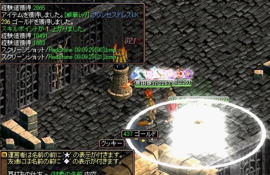 RedStone 09.09.29[02]JPG