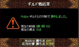 RedStone 09.10花月の響JPG