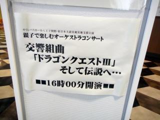 ドラクエ3コンサート