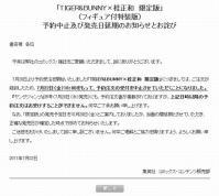 【集英社】「TIGER&BUNNY×桂正和 限定版」(フィギュア付特装版)予約中止及び発売日延期のお知らせとお詫び