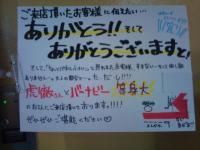 タイバニ渋谷タワレコパネル展_11