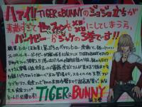 タイバニ渋谷タワレコパネル展_14