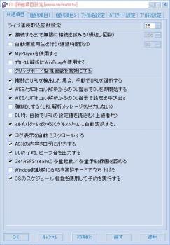 DL詳細項目設定画面