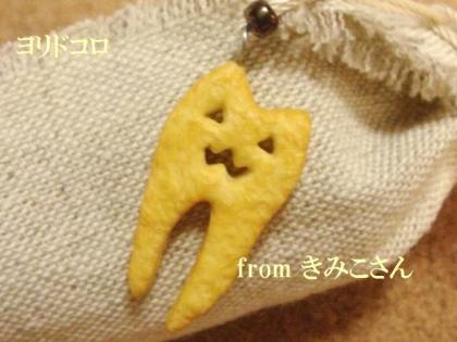 交換会・トゥースクッキー