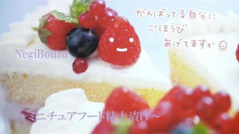 スマイル・カフェ洋菓子〔苺のケーキ〕