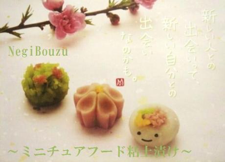 スマイル・カフェ〔和菓子桜枝〕