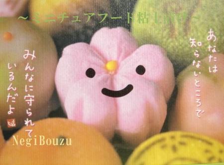 スマイル・カフェ〔和菓子・らくがん桜〕