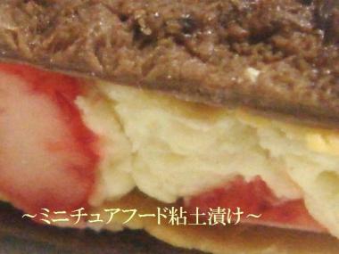 苺のミルフィーユ〔初期〕A