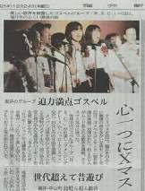 20091223新聞ブログ用