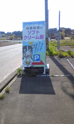 ソウトクリーム1