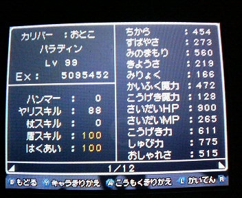変換 ~ P1000490