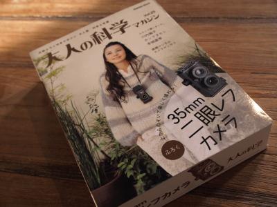 大人の科学の付録 35mm二眼レフカメラ(gakkenflex)