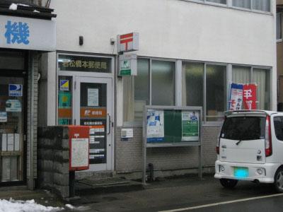 若松橋本郵便局