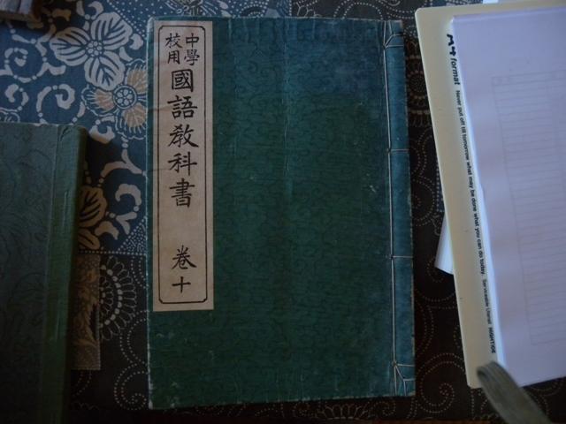 中学教科書国語