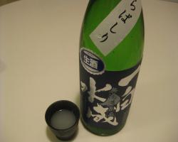 一白水成 純米吟醸 無濾過生原酒 あらばしり
