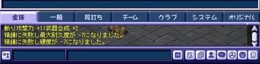 M菊一文字強化成功!!