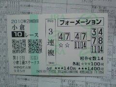 2010年9月5日小倉2歳S