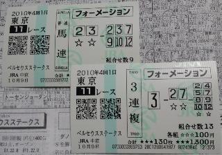2010年10月9日東京11RペルセウスS